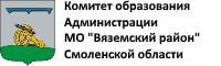 """Комитет образования Администрации МО """"Вяземский район"""" Смоленской области"""