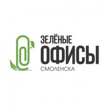 Зеленые офисы Смоленска