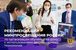 Рекомендации Минпросвещения России