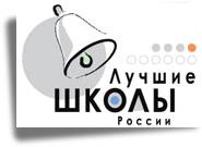 Лучшие школы России - 2008