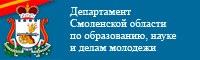 Департамент Смоленской области по образованию, науке и делам молодежи